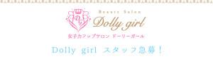 Dolly girl スタッフ募集