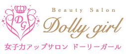 Dolly Girl(ドーリーガール)は久留米・八女・筑後エリアの予約制女子力アップ脱毛サロンです。